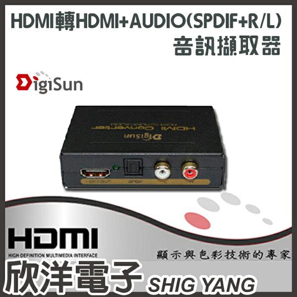 ※欣洋電子※DigiSunHDMI轉HDMI+AUDIO(SPDIF+RL)音訊擷取器(AH211)