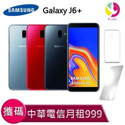 三星 Galaxy J6+ 攜碼至中華電信 4G上網吃到飽 月繳999手機$1元 【贈9H鋼化玻璃保護貼*1+氣墊空壓殼*1】