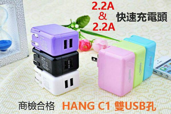 HANG 2.2A 雙USB 輸出充電器 旅充型 旅充頭 旅充 旅行充電器