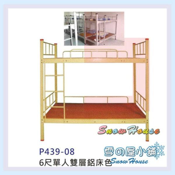╭☆雪之屋居家生活館☆╯P439-086尺單人雙層鋁床色員工宿舍床外勞床DIY自組