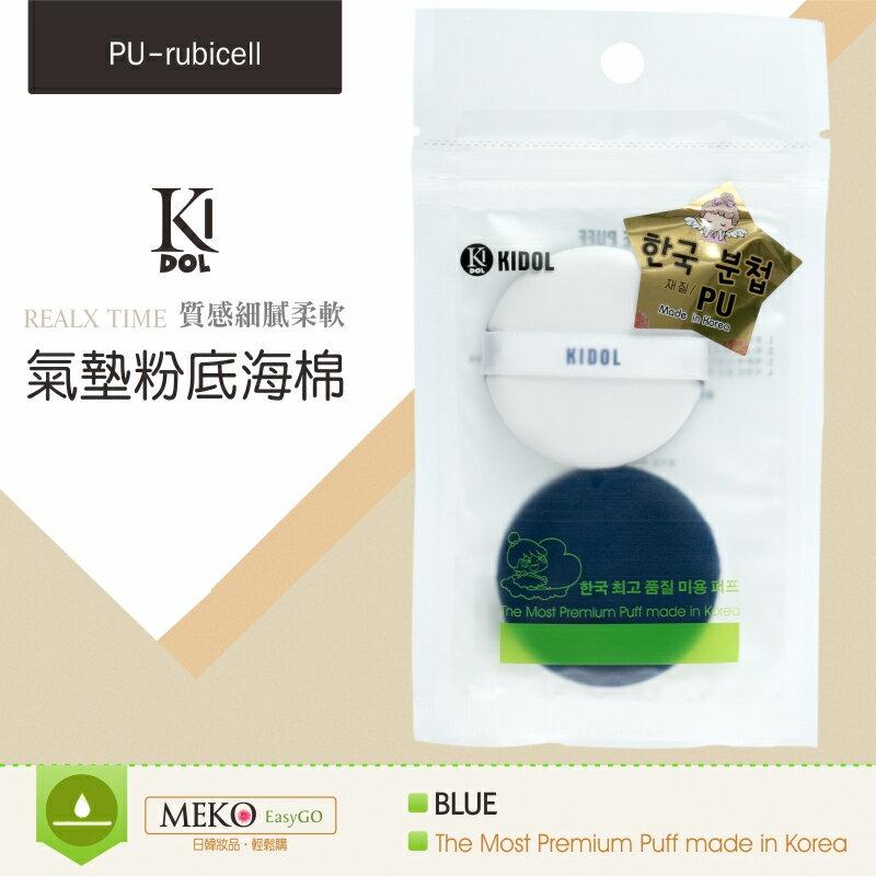 <br/><br/> 【韓國KIDOL】氣墊粉底海棉-藍(2入)<br/><br/>