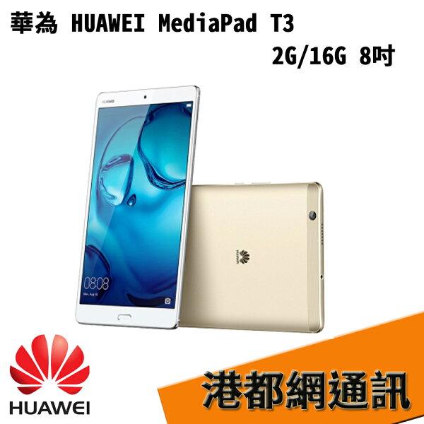 【原廠貨】HUAWEI華為MediaPadT38吋四核心親子平板通話平板2G16G