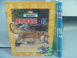 【書寶二手書T3/少年童書_PLM】Disney's動物王國-森林的玩偶熊_海洋之星海豚等_共4本合售