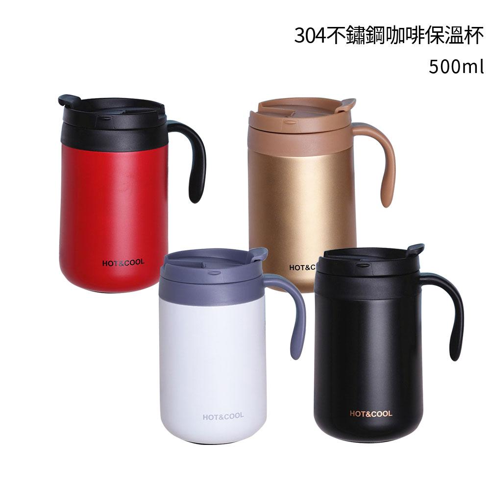 304不鏽鋼咖啡保溫杯500ml 紅.白.金.黑 四色可選