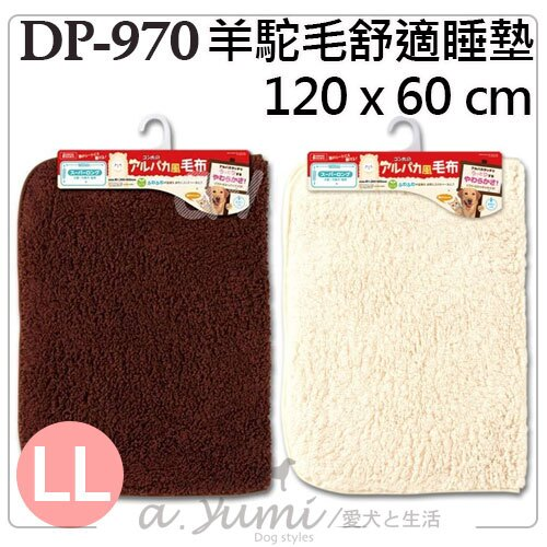 《日本MARUKAN》羊駝毛寵物睡墊(LL號)- DP-970 可手洗 / 共2色