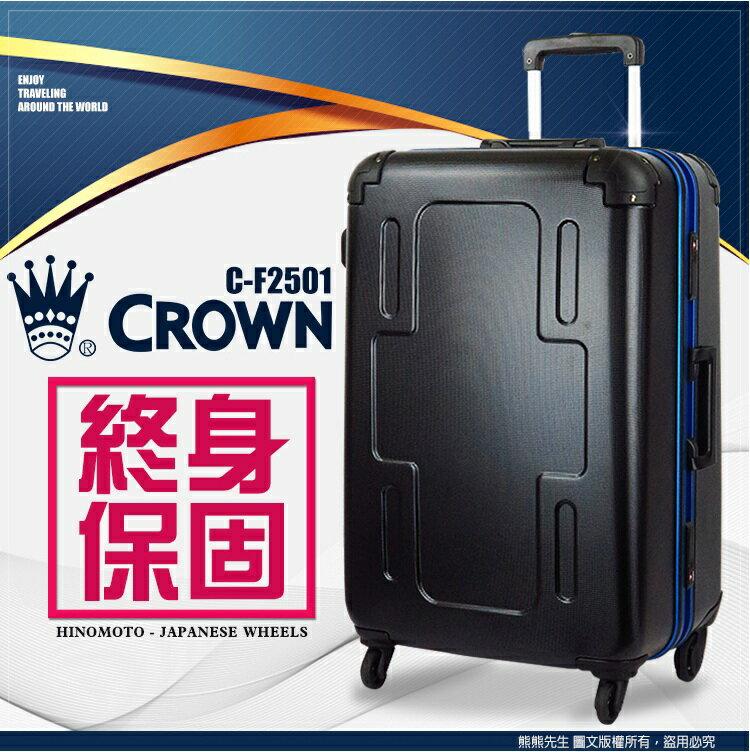 《熊熊先生》賣家推薦款75折Crown皇冠 29吋行李箱 霧面旅行箱C-F2501日本靜音輪拉桿箱 詢問另有優惠價