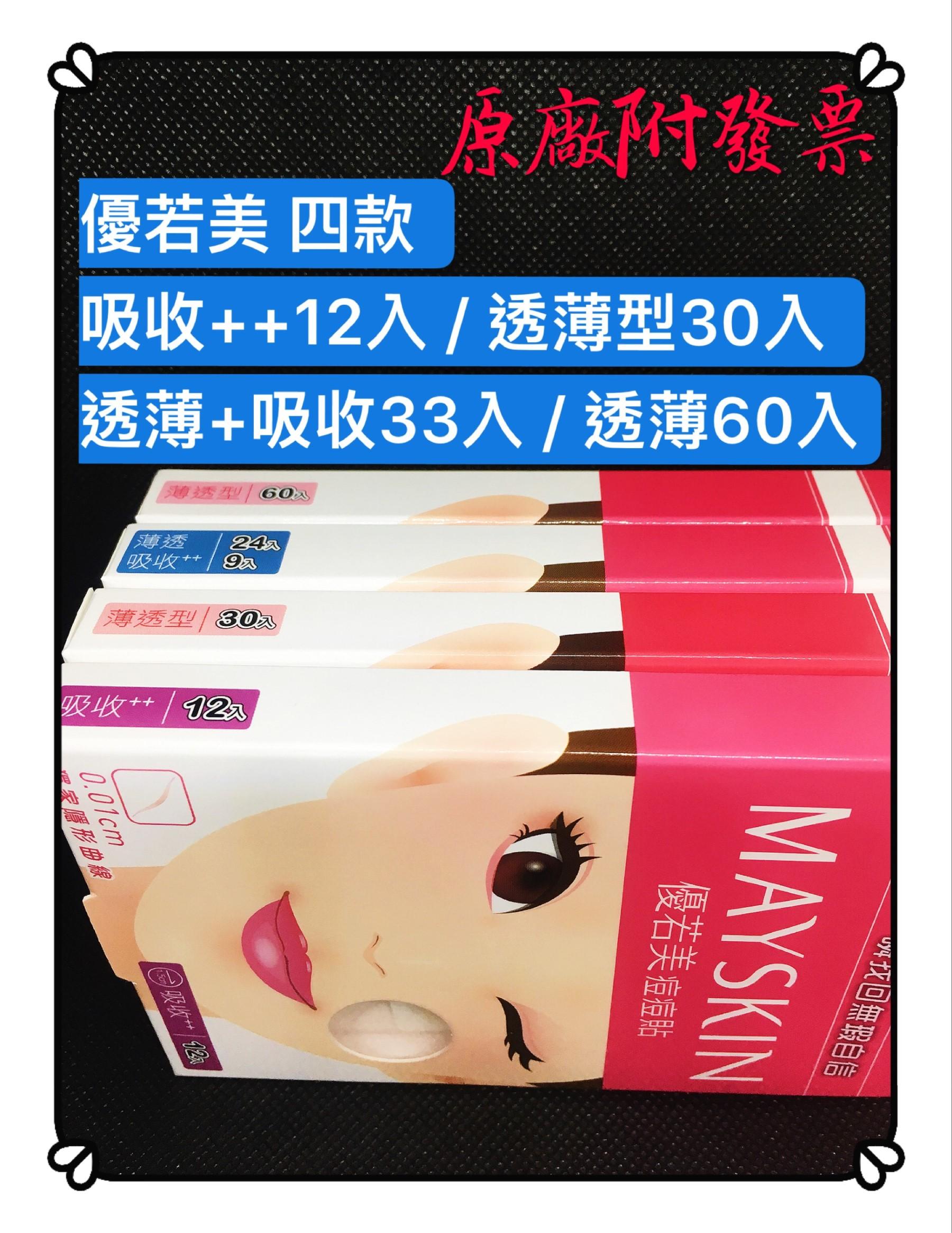 【MG】附發票 優若美 MaySkin 痘痘貼 新包裝上市 共4款 透薄型/吸收型 原廠公司貨