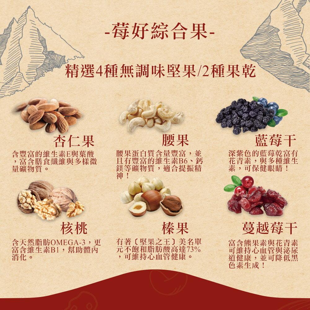 (兩包$699)盛香珍 l 堅果谷量販包550g(無調味綜合果 / 莓好綜合果 / 開心果) 4