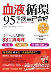 血液循環,95%的病自己會好:日本人天天做的33堂排毒課