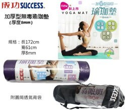 【H.Y SPORT】成功 S4710A 教學專用 瑜珈墊 加厚型8mm 紫色 附收納袋