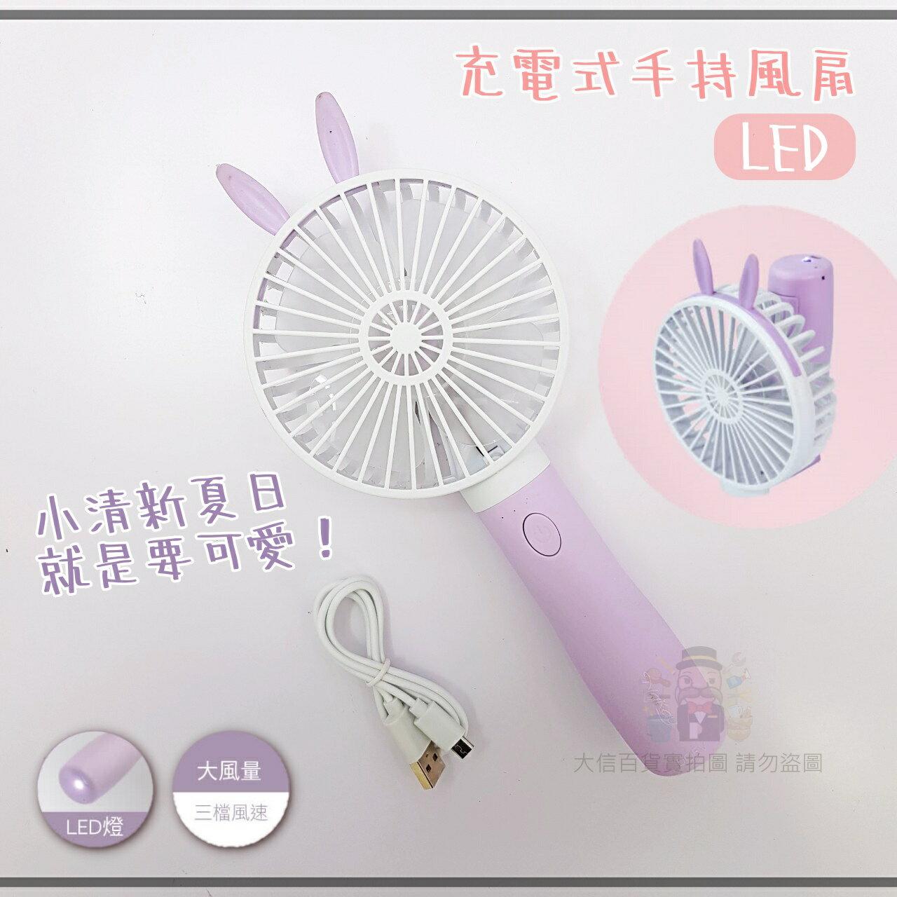 《大信百貨》Nakay 充電式手持造型兔子風扇 NUF-113 LED燈 三檔風速 大風量