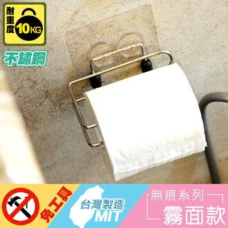 無痕貼 置物架【C0099】霧面無痕貼捲筒衛生紙架 MIT台灣製 完美主義