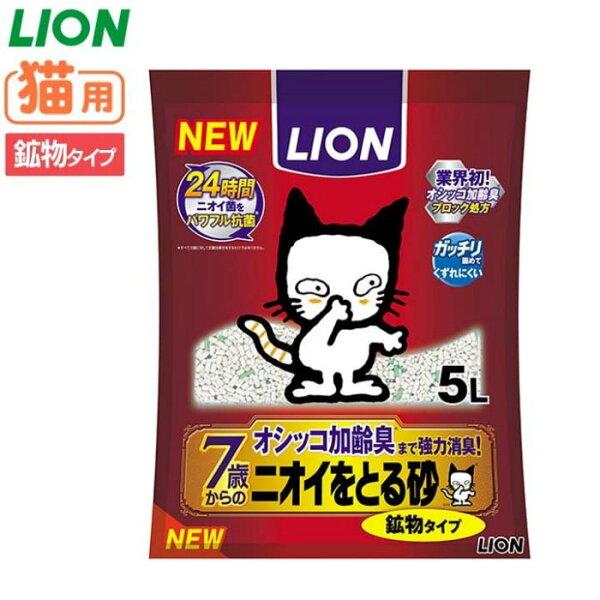《日本LION》7歲熟齡長時間除臭礦砂貓砂5L除臭強凝結好用量省貓砂【到貨】