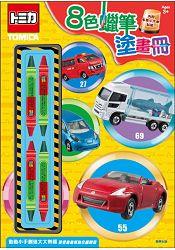 八色蠟筆塗畫冊 多美小汽車