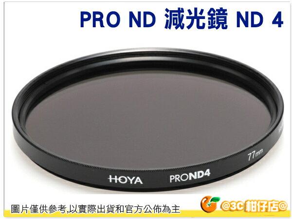 HOYA PRO ND 減光鏡 ND 4 減 2 格 77mm 多層鍍膜 廣角薄框 立福公司貨