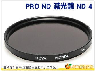 HOYA PRO ND 減光鏡 ND 4 減 2 格 49mm 多層鍍膜 廣角薄框 立福公司貨