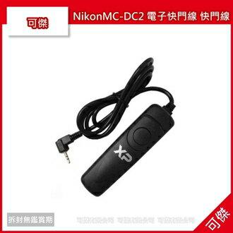 可傑 NikonMC-DC2 電子快門線 快門線 RS-N3D90 D3100 D3200 D5000 D5100 D5200 D7000