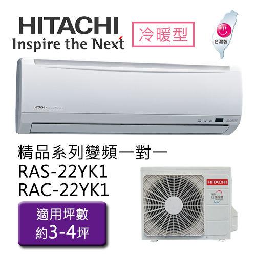 【HITACHI】日立精品型 1對1 變頻 冷暖空調 RAS-22YK1 / RAC-22YK1(適用坪數約3-4坪、2.2KW)
