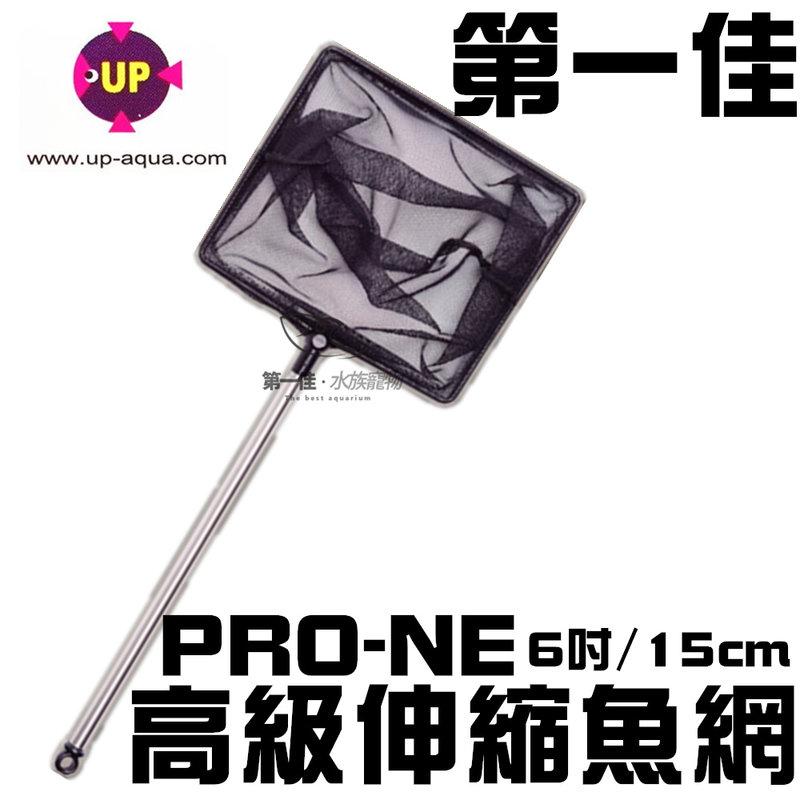 [第一佳水族寵物] 台灣UP雅柏〔D-300-06〕PRO-NET高級伸縮魚網 6吋/15cm