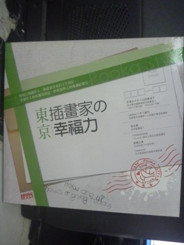 【書寶二手書T9/設計_ZHS】東京插畫家的幸福力_學習研究社