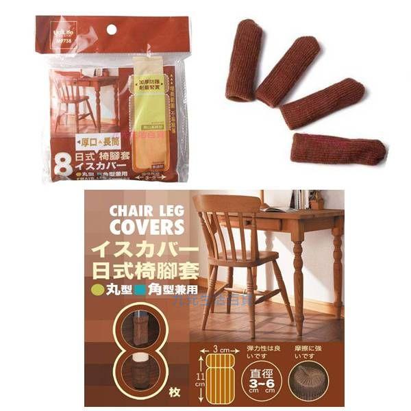 【九元生活百貨】日式長筒椅腳套/8入 桌腳套