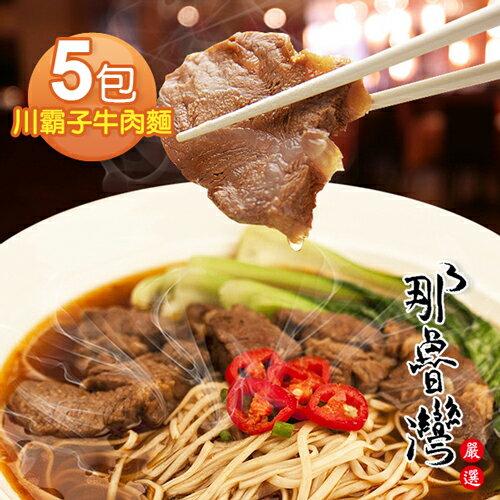 創意科技坊:【那魯灣】川霸子牛肉麵5包