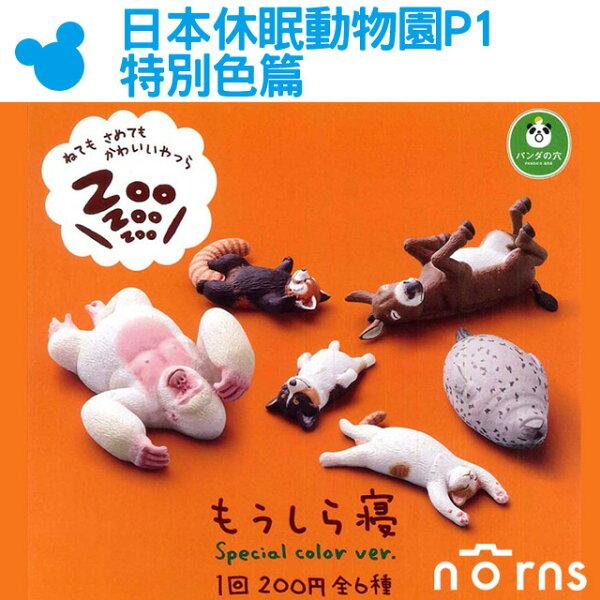 NORNS【日本休眠動物園P1特別色篇】T-ARTS扭蛋ZooZooZoo睡覺動物轉蛋熊貓之穴新色