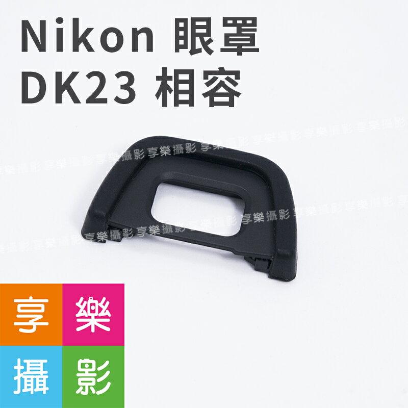 享樂攝影 Nikon 觀景窗眼罩 單眼 副廠眼罩 DK23 相容 D300S  D300
