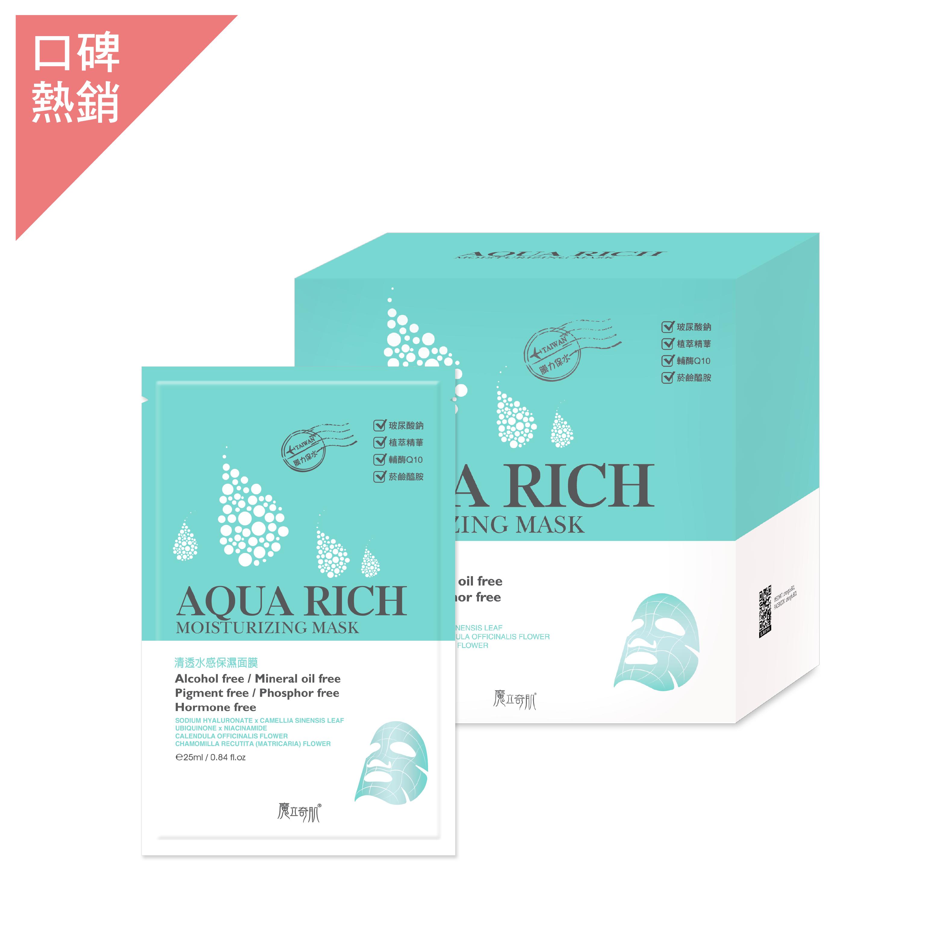 魔立奇肌-清透水感保濕面膜/25入 蠶絲 玻尿酸 敏感肌 洋甘菊 蘆薈