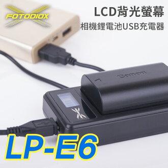 [享樂攝影]FOTODIOX LP-E6 LCD液晶螢幕USB相機鋰電池充電器 micro USB 行動電源充電 Canon 5D2 5D3 7D 70D 60D