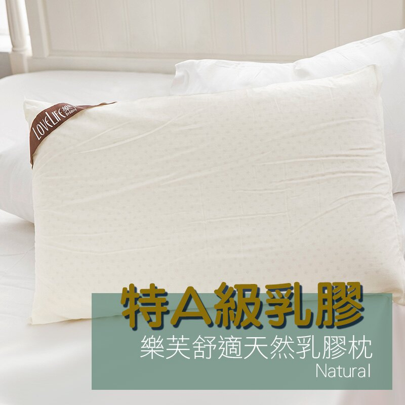 枕頭 / 特A級乳膠枕【樂芙舒適天然乳膠枕-平面】送精梳棉枕套一入,使用馬來西亞特A級乳膠,戀家小舖