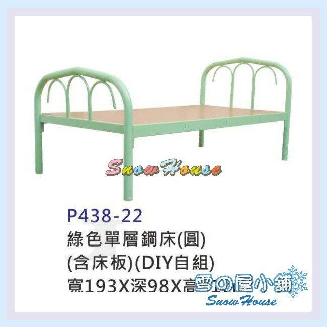 ╭~雪之屋居家 館~╯P438~22 綠色單層鋼床^(圓^)  單人床  DIY自組^(含