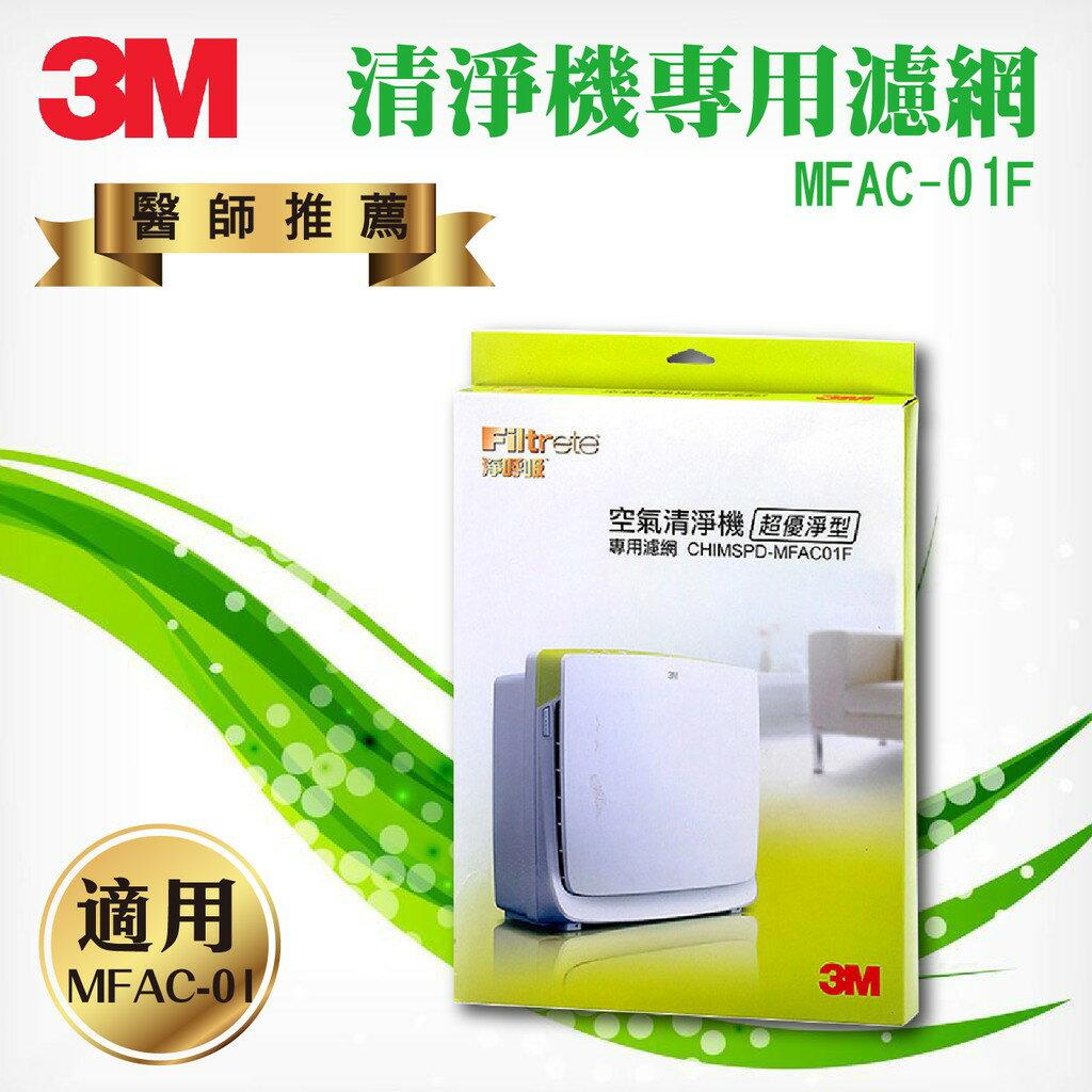 3M 空氣清淨機濾網 1入 MFAC-01F 乾淨/過濾/清淨器/抗過敏/活性碳濾網/除臭/好空氣/除粉塵/吸花粉