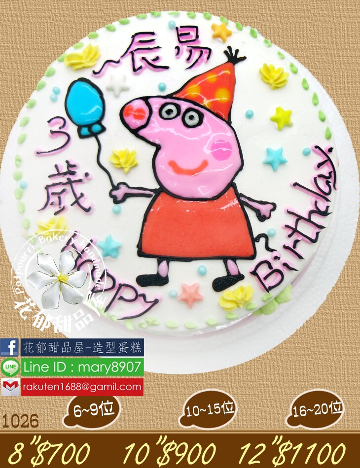 佩佩豬生日平面造型蛋糕-8吋-花郁甜品屋1026