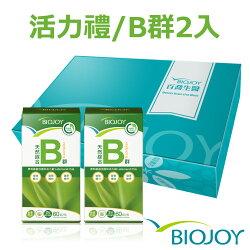 《BioJoy百喬》法國天然綜合B群(60錠/瓶)x2瓶 禮盒