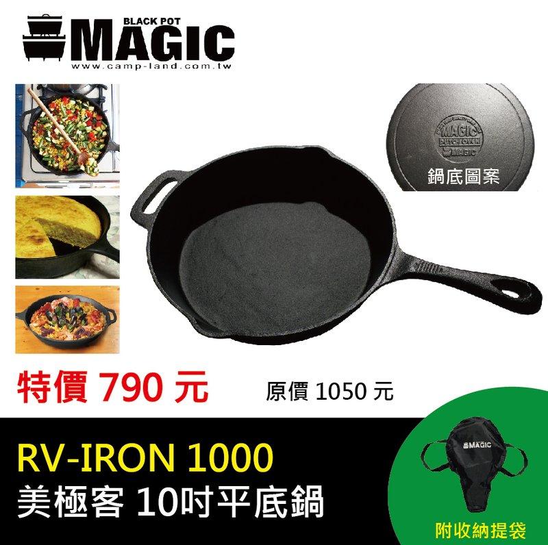 【露營趣】MAGIC RV-IRON1000 美極客 10吋平底鍋 鑄鐵鍋 荷蘭鍋 平底鍋 煎鍋
