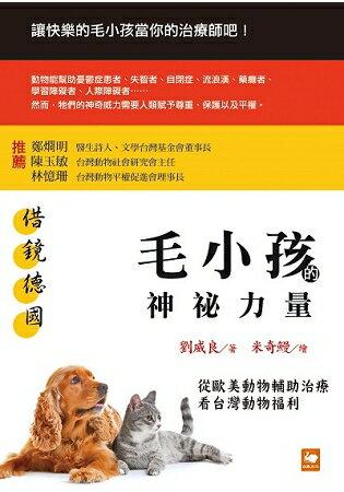 <br/><br/> 借鏡德國:毛小孩的神祕力量,從歐美動物輔助治療看台灣動物福利<br/><br/>