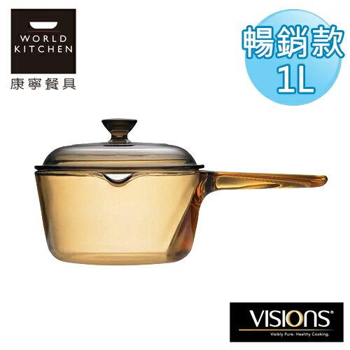 【美國康寧 Visions】1.0L晶彩透明單柄鍋1L