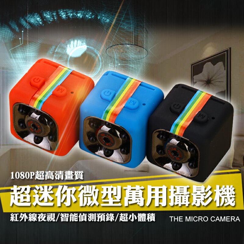 最新款SQ11 1080P迷你微型攝影機 超小夜視攝像頭高清迷你DV 運動高清記錄儀 行車記錄器【風雅小舖】