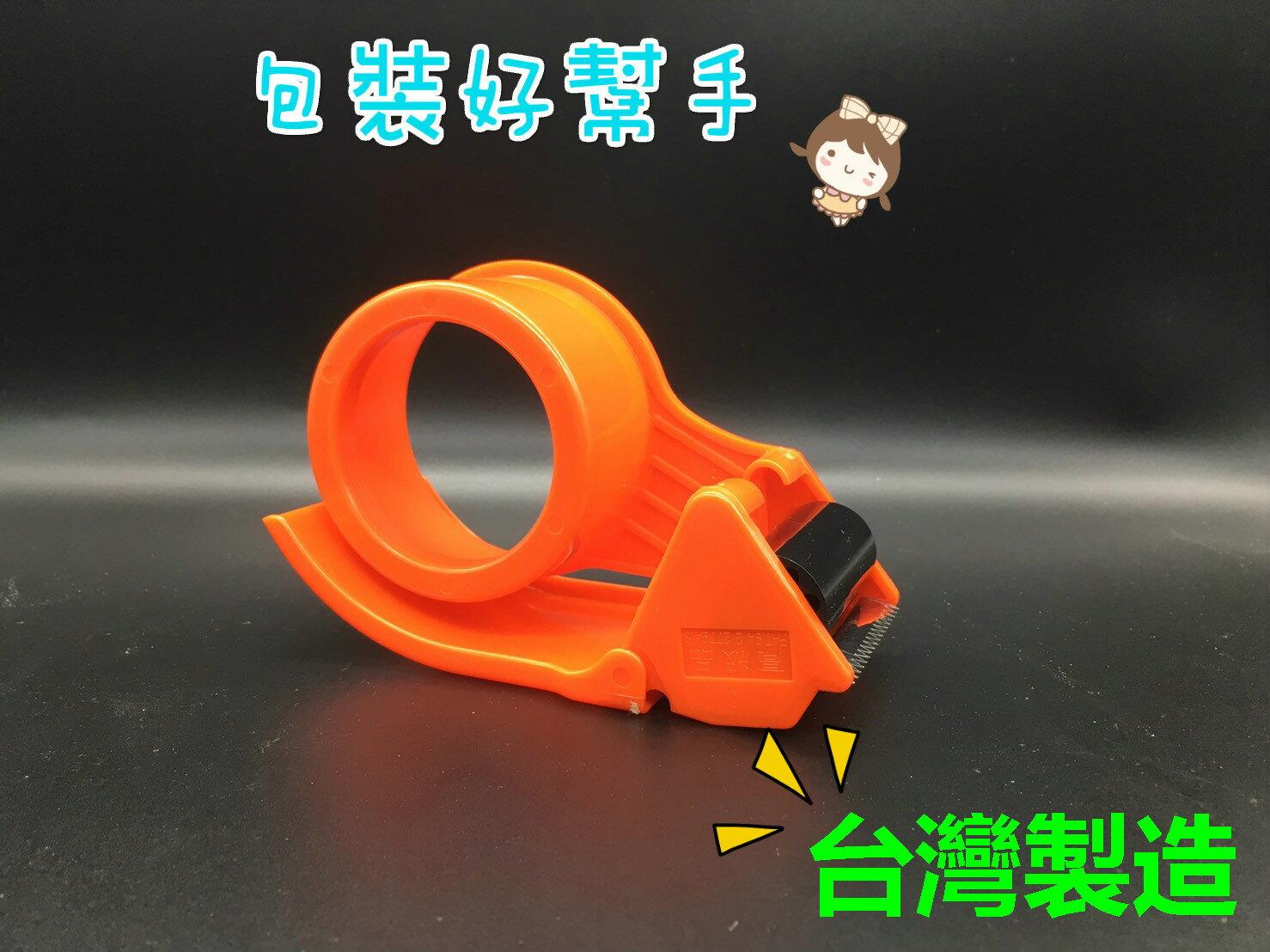 膠台 膠帶切台 團購價 膠帶切台 適用48mm(2英吋)  膠帶切割器/包裝/透明膠帶/膠膜/棧板模/封箱膠帶/OPP膠帶