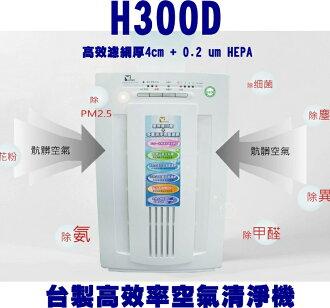 台製來電另有優惠【迪特軍3C】空氣清淨機 高效 VOC 活性碳濾網 + HEPA + 光觸媒 + 負離子 多重效果