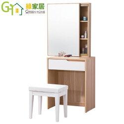 【綠家居】莎薇 木紋雙色2尺化妝台組合(附化妝椅)