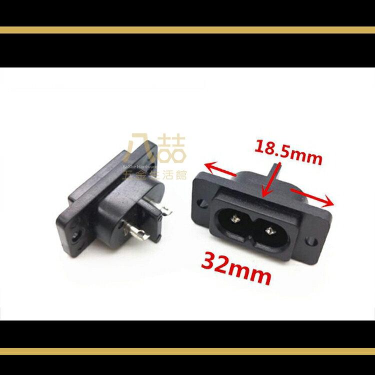 AC 8字尾插座 兩孔電源座 AC插座 8字電源 DIY零件 電子零件 3