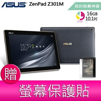 ★PG會員領券再折700元★ 華碩ASUS ZenPad10 Z301M 平板電腦『贈 螢幕保護貼*1』