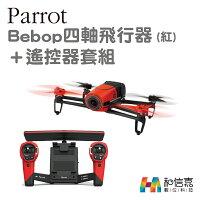 Parrot 派諾特 Bebop + Skycontroller 四軸空拍機+遙控器套組 (紅色)【和信嘉】台灣先創公司貨-和信嘉數位科技-3C特惠商品