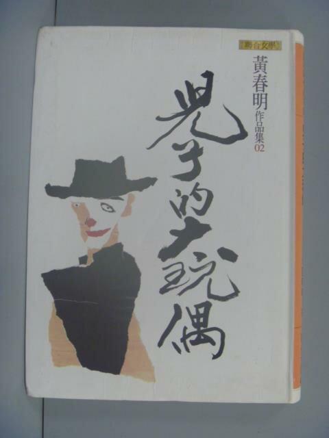 【書寶二手書T1/一般小說_GCR】兒子的大玩偶_黃春明