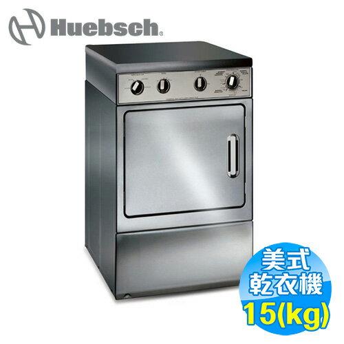 Huebsch 優必洗 尊爵系列 15公斤 電力型乾衣機 ZDE41F(電力型)