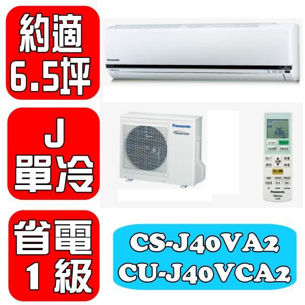 滿額最高折$1000★國際牌 約適6.5坪》〈J系列〉變頻單冷分離式冷氣【CS-J40VA2/CU-J40VCA2】《
