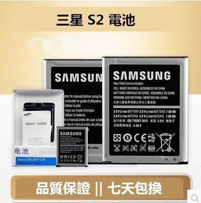 三星 SAMSUNG S2 電池 I9100 I9103 S2 I9108 盒裝 電池 電板 1650毫安(天津製)