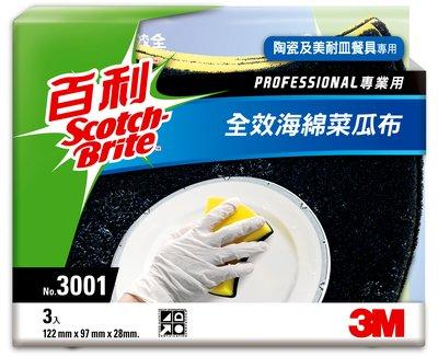 【3M】官方現貨 全效海綿菜瓜布 3001 美耐皿餐具 陶瓷餐具 不鏽鋼 高級琺瑯 專業用